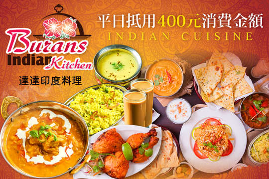 達達印度料理 Burans Indian Kitchen