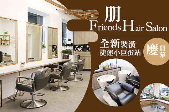 朋 Friends Hair Salon