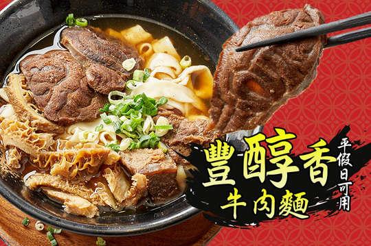 豐醇香牛肉麵