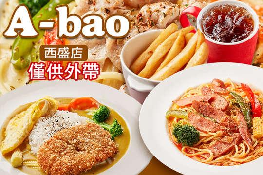 A-bao(西盛店)