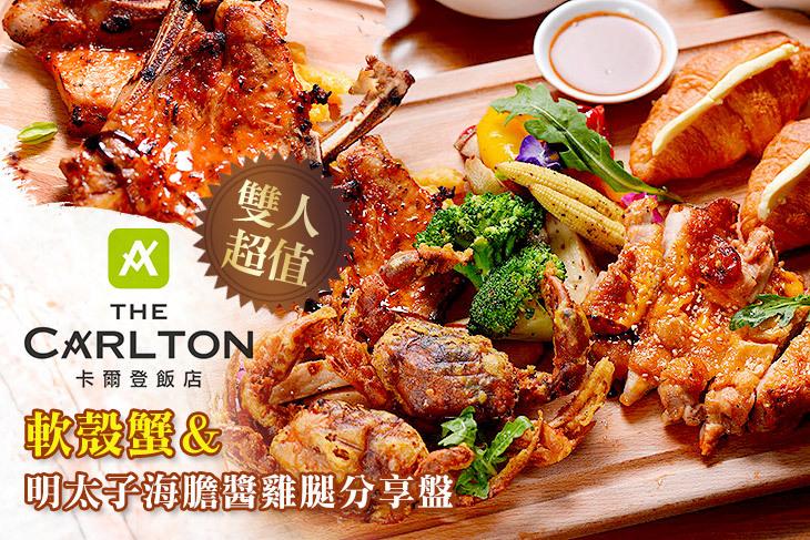 【新竹】卡爾登飯店-享餐廳 #GOMAJI吃喝玩樂券#電子票券#美食餐飲