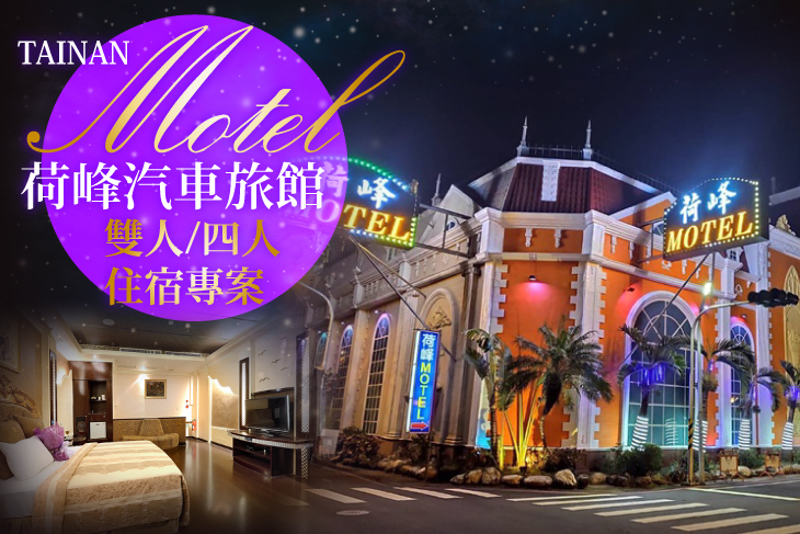 【台南】台南-荷峰汽車旅館 #GOMAJI吃喝玩樂券#電子票券#Motel