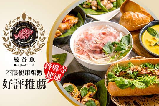 曼谷魚泰式國民料理(青島店)