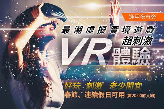 VR+ 台中逢甲店