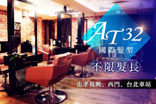 AT32國際髮型