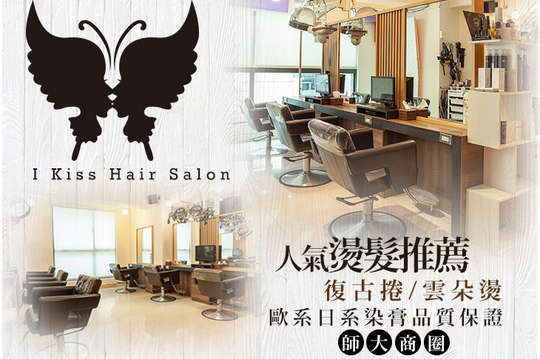 I Kiss Hair Salon(師大店)