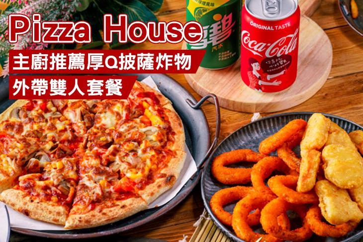 【高雄】Pizza House #GOMAJI吃喝玩樂券#電子票券#美食餐飲
