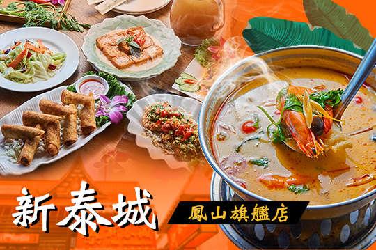 A.新泰城泰味經典團聚餐 / B.新泰城泰味蔬食家庭餐(蛋奶素)