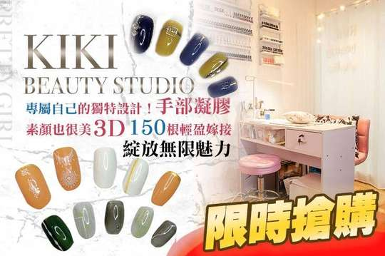 Kiki beauty studio