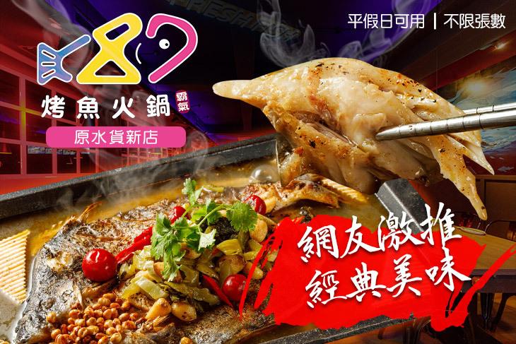 【台北】87霸氣烤魚火鍋(原水貨新店) #GOMAJI吃喝玩樂券#電子票券#中式