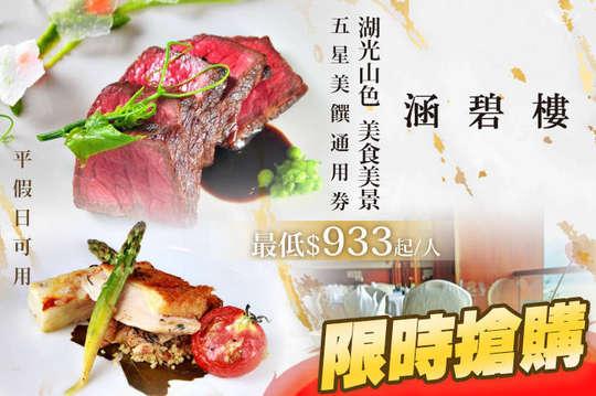 日月潭涵碧樓酒店-東方餐廳/日本餐廳/湖光軒中餐廳