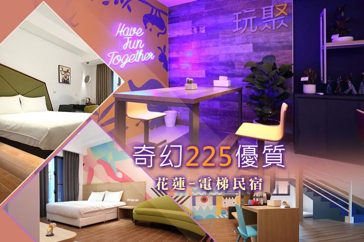【花蓮】花蓮-奇幻225優質-電梯民宿 #GOMAJI吃喝玩樂券#電子票券#民宿