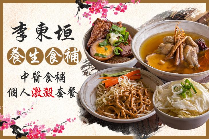 【桃園】李東垣養生食補 #GOMAJI吃喝玩樂券#電子票券#中式