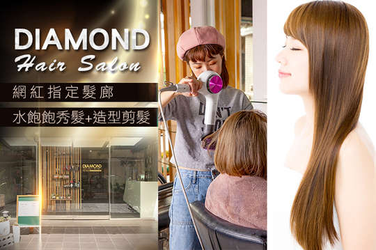 DIAMOND Hair Salon