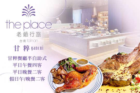 台南老爺行旅-甘粹餐廳