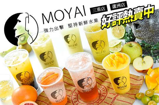 MOYAI(蘆洲店)