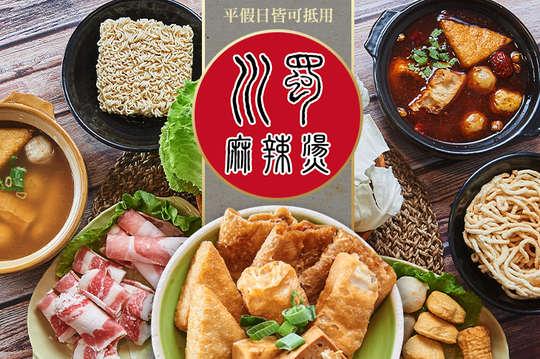 川蜀風味火鍋(麻辣燙&日式關東煮)