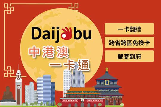 Daijobu 中港澳一卡通