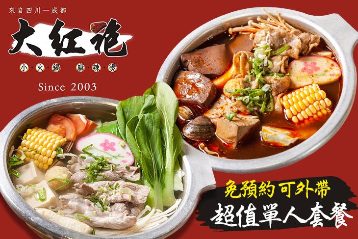 【台北】大紅袍麻辣燙(家樂福新店店) #GOMAJI吃喝玩樂券#電子票券#中式