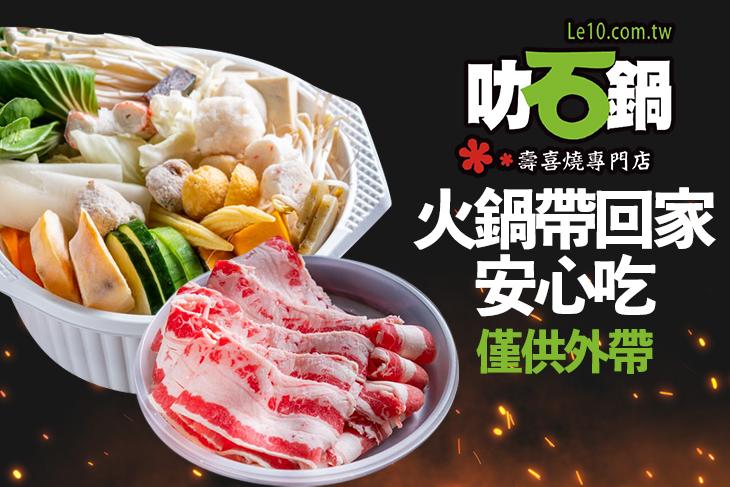 【台北】叻石鍋 #GOMAJI吃喝玩樂券#電子票券#美食餐飲