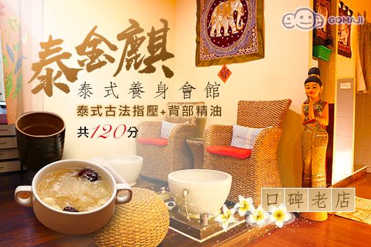 【台北】泰金麒泰式養身會館 #GOMAJI吃喝玩樂券#電子票券#按摩