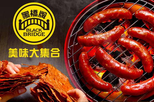 黑橋牌(台南中正門市)