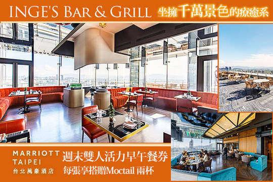 台北萬豪酒店-INGE'S Bar & Grill