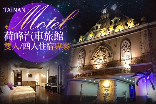 台南-荷峰汽車旅館