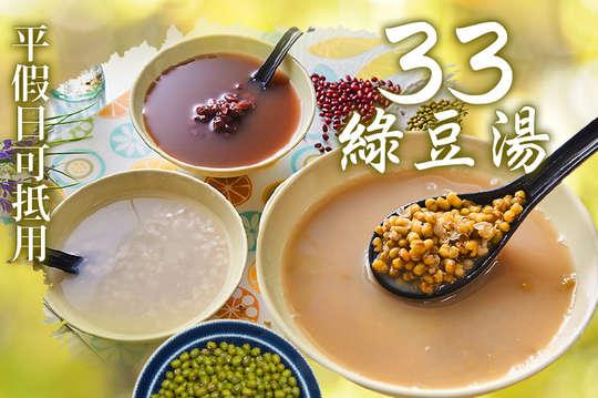 33綠豆湯