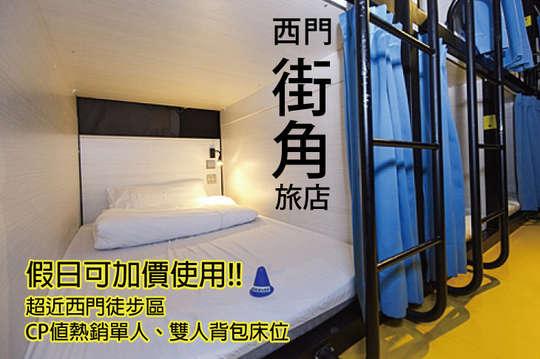 單人/雙人住宿,超近西門捷運站6號出口!轉個彎住街角!台北輕旅行背包專案