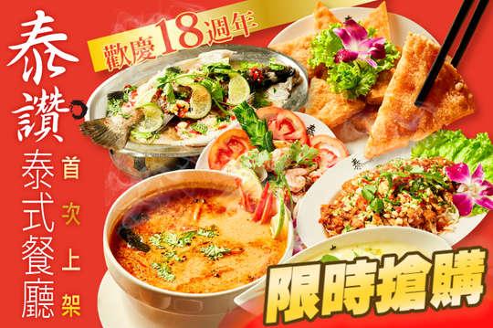 泰讚泰式餐廳