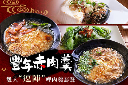 豐年赤肉羹(興隆店)