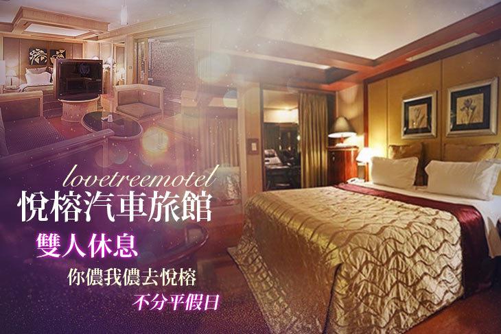 【台北】台北-悅榕汽車旅館 #GOMAJI吃喝玩樂券#電子票券#商旅休憩