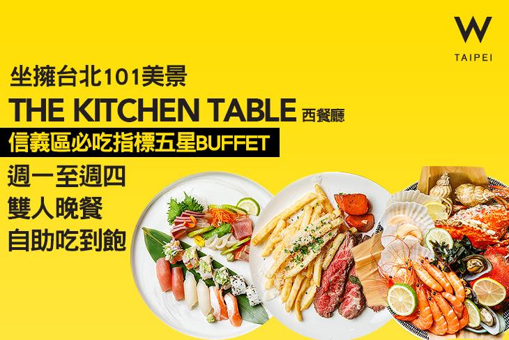 【台北】台北W飯店-the kitchen table 西餐廳 #GOMAJI吃喝玩樂券#電子票券#美食餐飲