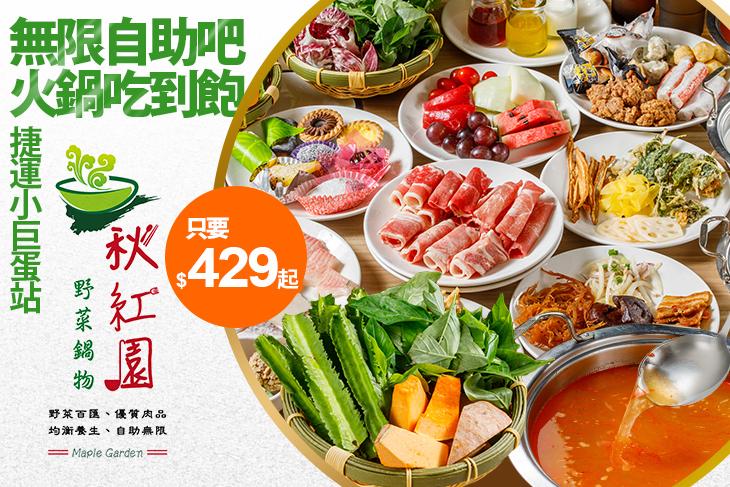 【台北】秋紅園野菜鍋物 #GOMAJI吃喝玩樂券#電子票券#美食餐飲