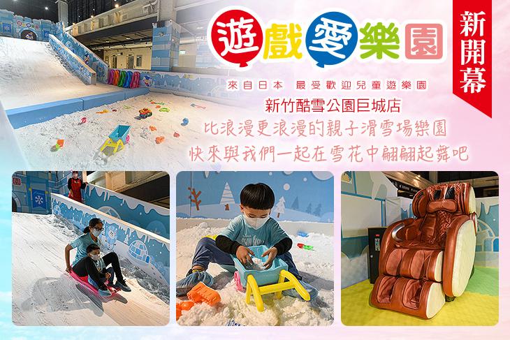 【新竹】yukids Island 遊戲愛樂園(新竹酷雪公園巨城店) #GOMAJI吃喝玩樂券#電子票券#親子/休閒
