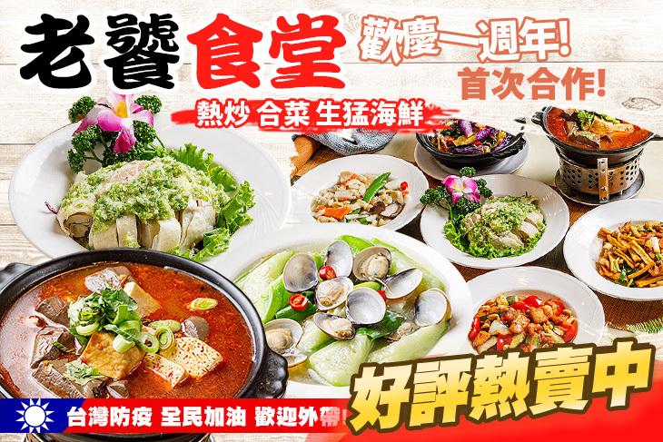 【台北】老饕食堂 #GOMAJI吃喝玩樂券#電子票券#中式