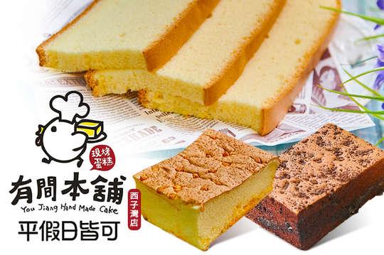 有間本舖古早味蛋糕(西子灣店)