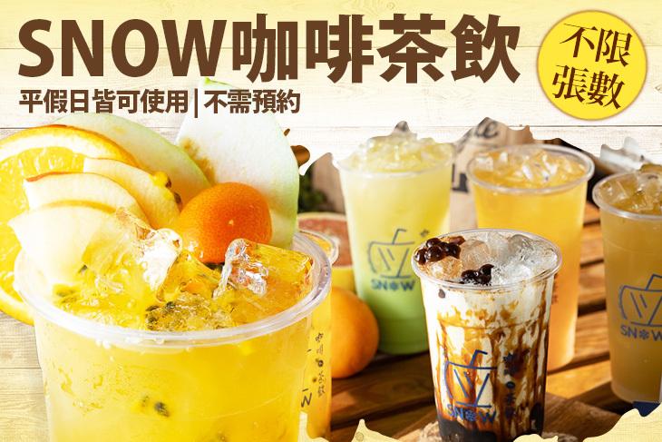 【台中】SNOW咖啡茶飲 #GOMAJI吃喝玩樂券#電子票券#美食餐飲