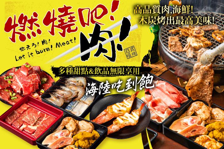 【台北】燃燒吧肉 日式燒烤 #GOMAJI吃喝玩樂券#電子票券#美食餐飲