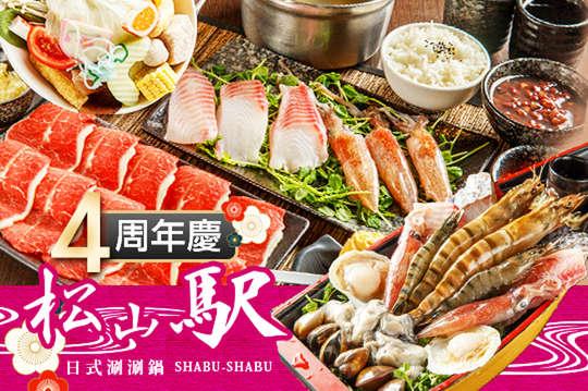 松山駅日式涮涮鍋