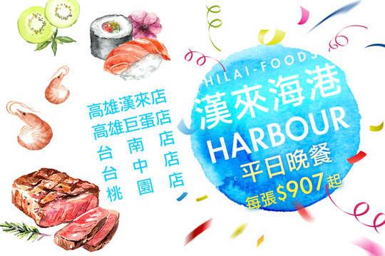 漢來海港(桃園以南) 平日吃到飽晚餐券