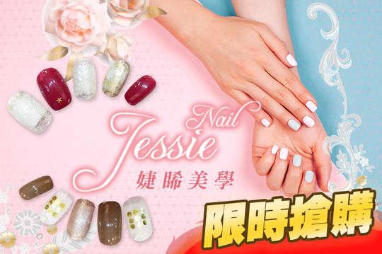Jessie Nail婕睎美學
