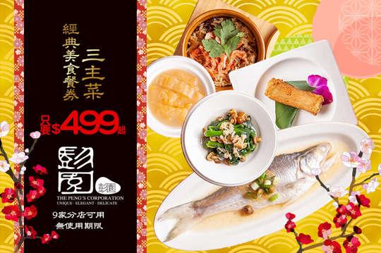 三主菜經典美食餐券(平假日午晚皆可使用、無使用期限)