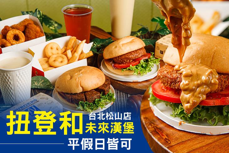 【台北】扭登和未來漢堡(台北松山店) #GOMAJI吃喝玩樂券#電子票券#美食餐飲
