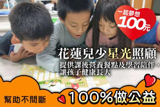 100元!【一起夢想-花蓮兒少星光照顧】提供課後營養餐點以及學習陪伴,讓孩子健康長大!