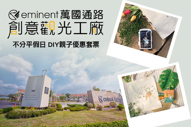 【台南】台南-萬國通路創意觀光工廠 #GOMAJI吃喝玩樂券#電子票券#活動/門票