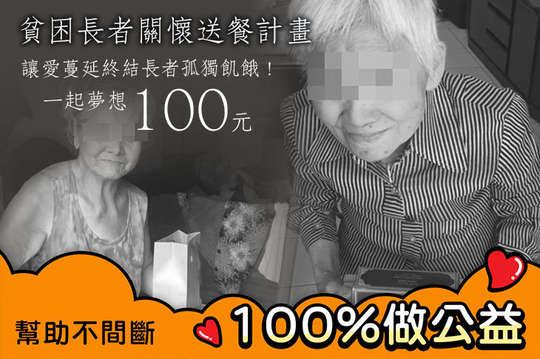 100元!【一起夢想-貧困長者關懷送餐計畫】讓愛蔓延,終結長者孤獨飢餓!