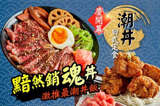 潮丼 日式定食