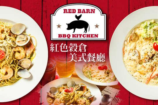 紅色穀倉美式餐廳RED BARN(淡水店)